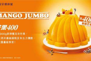 全個蛋糕用上約400克新鮮芒果2
