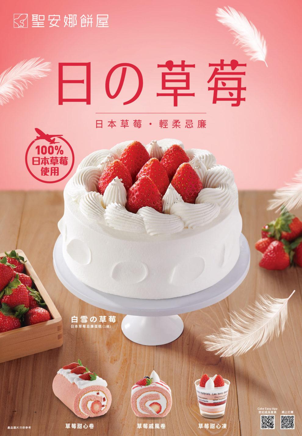 聖安娜「日の草莓」系列