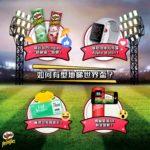 全城迎接足球盛事Pringles 四款限定足球新裝 邊食邊玩足球AR GAME 贏大獎