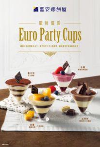 聖安娜-EURO-PARTY-CUPS