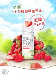 Watson's Water PLUS 士多啤梨味果味水 清新登場 低糖低卡路里 忙碌中的清甜小確幸