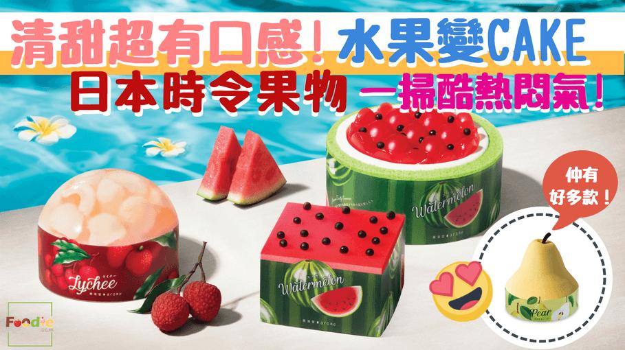 arome東海堂「彩る真夏」蛋糕系列