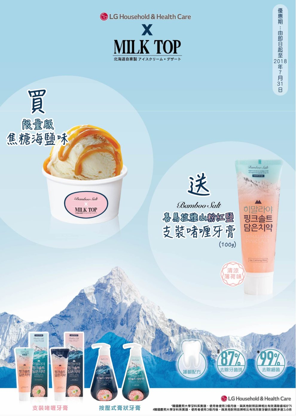 1804005_Himalaya pink salt Back label_R06