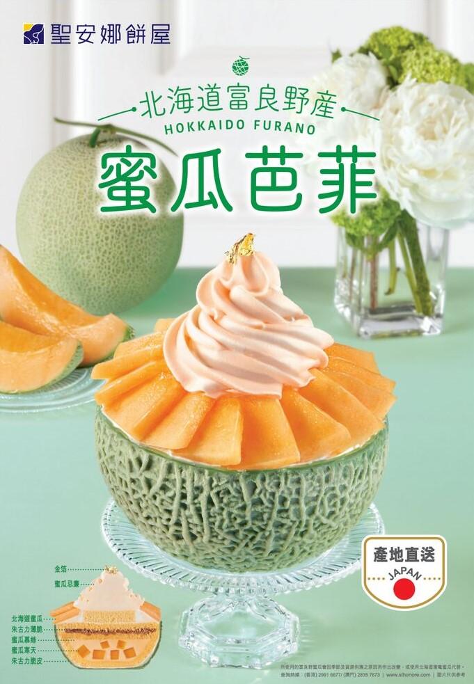 聖安娜餅屋_北海道富良野產蜜瓜系列_赤肉蜜瓜芳醇果香_為你帶來極上味覺體驗