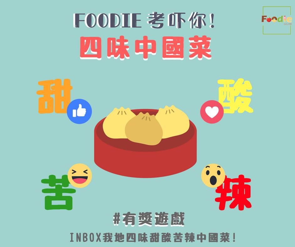 Foodie Game2