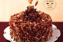 聖安娜餅屋_香脆杏仁朱古力蛋糕甜品系列c